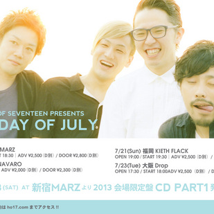 「HOLIDAYS OF SEVENTEEN presents [HOLIDAY OF JULY]」