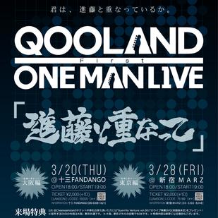 QOOLAND ワンマンライブ『進藤と重なって』東京編