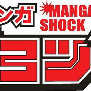 MANGA SHOCK ワンマンリサイタル 『暴れる理由』