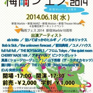 ab initio×泣いてばっかのヒルギ×パンカホリックス×新宿Marble共同開催 「梅雨フェス2014~新宿Marble10周年~」