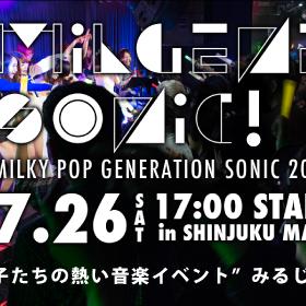 Milgene Sonic! 〜みるじぇねそにっく!〜 Milky Pop Generation presents