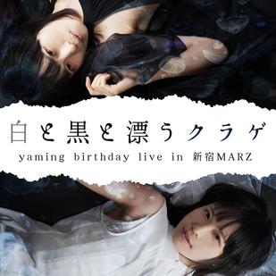 白と黒と漂うクラゲ yaming birthday live 2014