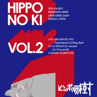 ヒッポの樹 vol.2