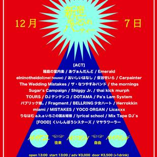 箱庭の室内楽×Mix Tape presents