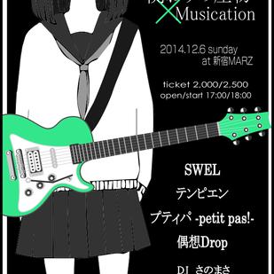 関わりの産物×Musication vol.1
