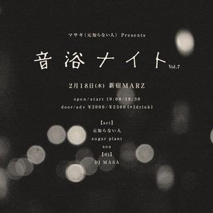マサキ(元知らない人)presents 音浴ナイトvol.7