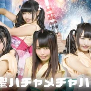 青山☆聖ハチャメチャハイスクール presents 『ハチャメチャ祭Vol.23』