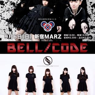 BELL/CODE 〜ベルコード〜