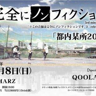 完全にノンフィクション3rd mini album「※この音源は完全にノンフィクションです。3」release GIG 「都内某所 2015」