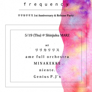 flood of frequency リリカリリス 1st Anniversary & Release Party
