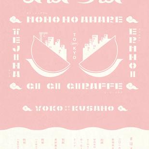 MONO NO AWARE 2nd EP『イワンコッチャナイ/タダ』リリースパーティー