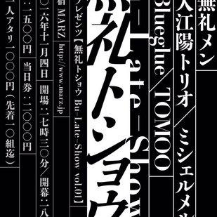無礼メンプレゼンツ【無礼トショウ Bu-Late-Show vol.01】