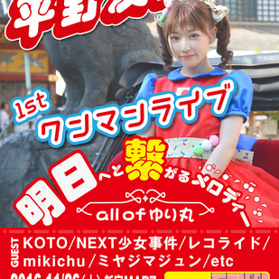平野友里(ゆり丸)1stワンマンライブ 『明日へと繋がるメロディー〜all of ゆり丸〜』