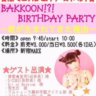 BAKKOON!?!BIRTHDAY PARTY 〜君が生まれてきた理由〜