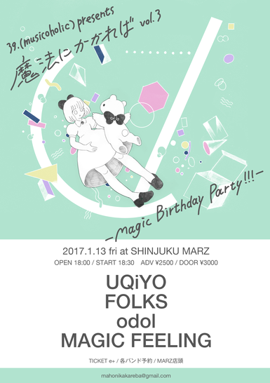 39.(musicoholic) presents 「魔法にかかればvol.3-Magic Birthday Party!!!-」