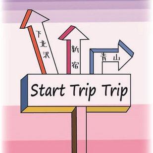 Start Trip Trip -still young-