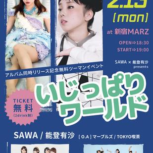 SAWA×能登有沙 presents アルバム同時リリース記念無料ツーマンイベント 「いじっぱりワールド」