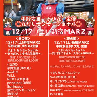 平野友里(ゆり丸)主催 『丸だしセンセーショナル〜あっぱれ!ゆり丸生誕祭〜』
