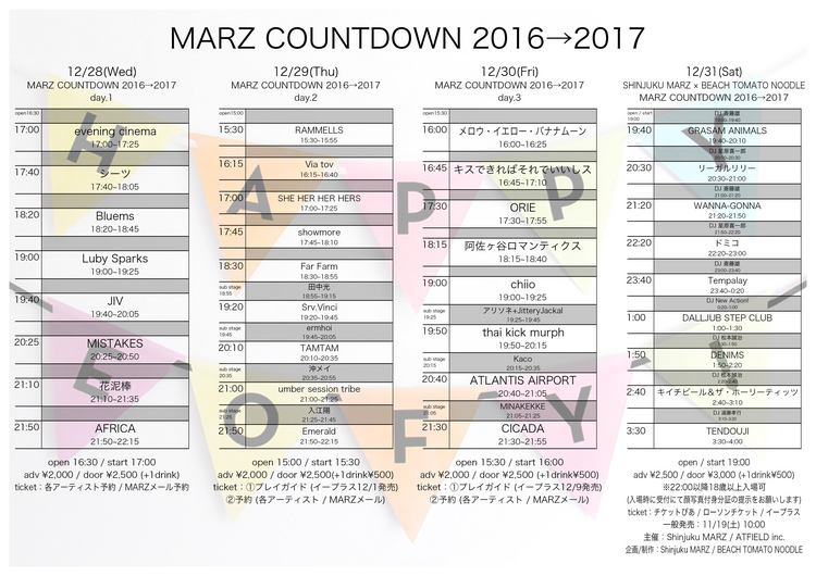 2016-12-MARZ-COUNTDOWN-TT-final.jpgのサムネイル画像