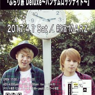 ヨースケコースケpresents 『ぶらり旅 Deluxe〜ハンサムロックナイト〜』