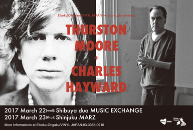 英国音楽/VINYL JAPAN presents THURSTON MOORE + 灰野敬二 + 吉田達也