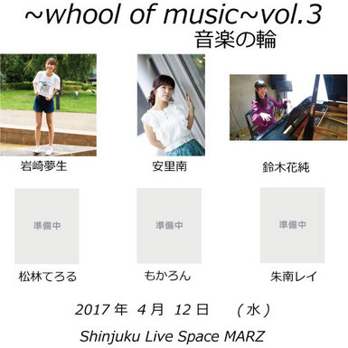 ~wheel of music~vol.3