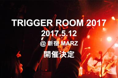 TRIGGER ROOM 2017