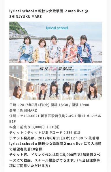 lyrical school x 転校少女歌撃団 2man live