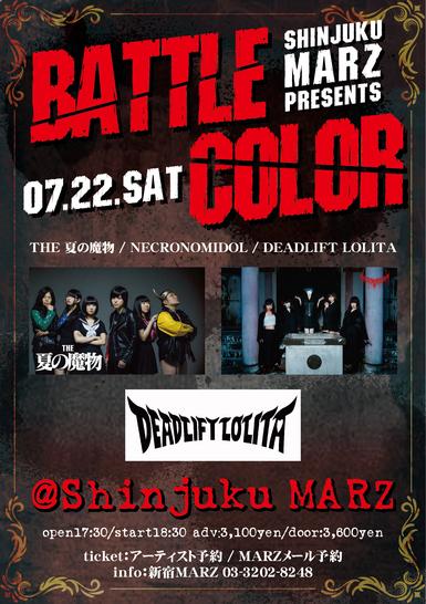 新宿MARZ  presents ~『 BATTLE COLOR 』