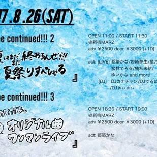 『To be continued!!! 2 -夏はまだまだ終わらんぜ!夏祭りすぺしゃる-』