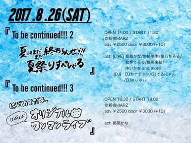 『To be continued!!! 3 -はじめてだよ、ほぼほぼオリジナル曲ワンマン-』