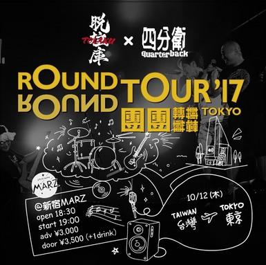 ROUND ROUND TOUR 團團轉2017 @TOKYO