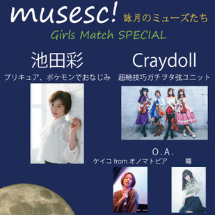 musesc! 詠月のミューズたち~Girls Match SPECIAL~