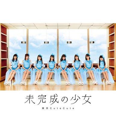 東京CuteCute9月度定期公演~NONSTOP!!!~