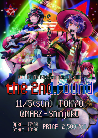 GET IN THE RING 2nd Solo Live!!!!!!!! 【the 2nd.round】