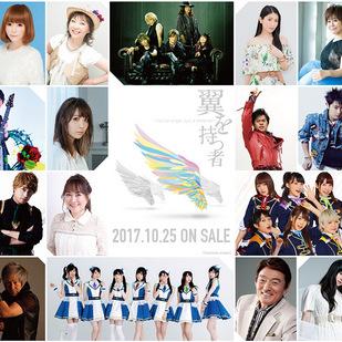 AFFT 2017 アニメ100周年記念 トーク&ライブ ~ 翼を持つ者たち ~