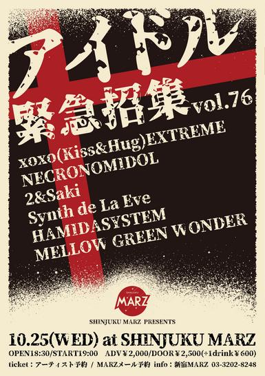 新宿MARZ presents 〜アイドル緊急招集 Vol.76〜