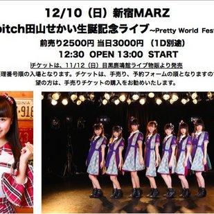 『Q-pitch田山せかい生誕記念ライブ〜Pretty World Festival〜』