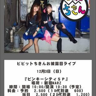 『ピンキーシティSP〜ビビッとちきんお披露目ライブ〜』