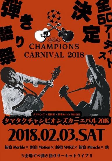 タマタク チャンピオンズ カーニバル2018