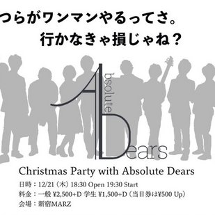 『Christmas​ Party with Absolute Dears』