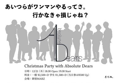 『Christmas Party with Absolute Dears』