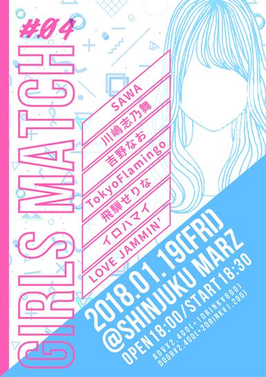新宿MARZ presents ~ GIRLS MATCH #04~