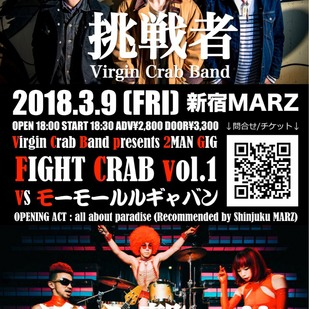 Virgin Crab Band presents 「FIGHT CRAB vol.1 〜Virgin Crab Band vs モーモールルギャバン 2018〜」