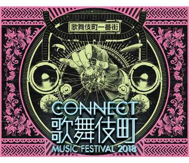 CONNECT歌舞伎町 MUSIC FESTIVAL 2018
