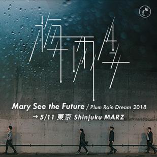 Mary See the Future《梅雨季》東京 2018   -追憶の約束に擊て、雨の魔法を-