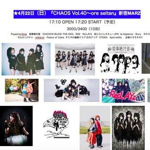 CHAOS Vol.40 ORE SEITAN〜NIGHT〜