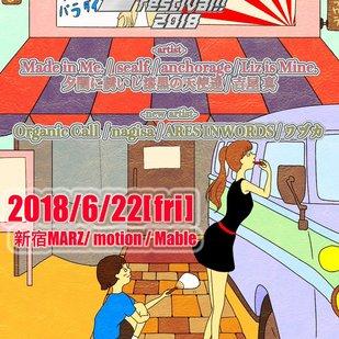 MASEGAKI FESTIVAL 2018