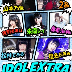 IDOL EXTRA#06