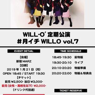 WILL-O'定期公演 #月イチWILLO vol.7